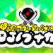 【DJノブナガ】リセマラ当たりランキング・効率的な方法【★4を狙え】