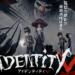 【Identity V】最強ハンター評価ランキング!【第五人格攻略】
