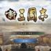 【新三国志】リセマラおすすめ武将ランキング