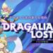 【ドラガリアロスト】リセマラおすすめキャラ・ドラゴンランキング【ドラガリ攻略】